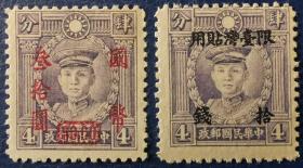 中华民国邮票G,1940年香港商务版烈士像,革命家军事家邓铿 2枚,