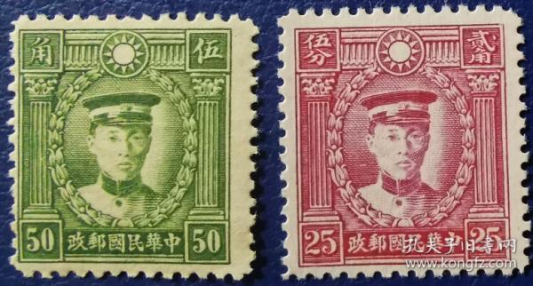中华民国邮票G,1940年香港商务版烈士像,同盟会元老陈英士,2枚