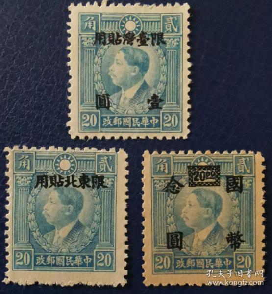 中华民国邮票G,1940年香港商务版烈士像,近代民主革命家黄兴3枚