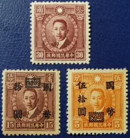 中华民国邮票G,1940年香港商务版烈士像含加盖,廖仲恺,3枚价,