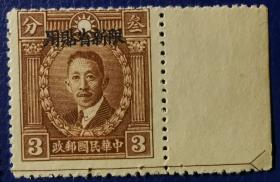 中华民国邮票G,1940年香港商务版烈士像加盖,廖仲恺 ,带印刷线