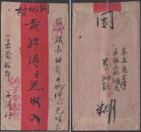 清末民初民信局中式红条封,盖多种信局戳记