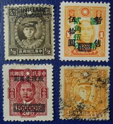 中华民国邮票G,孙中山先生与香港商务版烈士像 ,4枚价