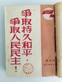 少见《争取持久和平争取人民民主》1950年1-6月61-86期书籍北京农业大学存