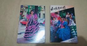 西班牙风情明信片、外封套共10张合售-1989年一版一印,50开张。亭亭玉立、结伴出游、大小绅士、群芳争艳、回眸一笑、仪态万千、合家欢乐、倾国倾城、翩翩起舞。