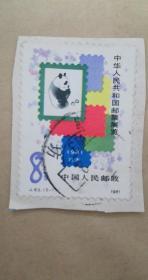 J63(2-1)邮票:中华人民共和国邮票展览——1981年,从信封剪下来的邮票,不清晰邮戳-廊坊。