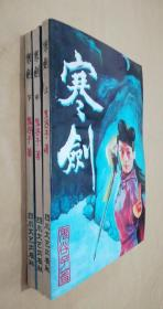 武侠小说:寒剑(上中下册)95品