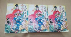 虎魄小子(上中下册)95品