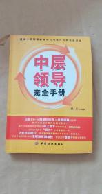 中层领导完全手册——内页95品。明确定位,展示作风,合理用人,用心沟通,整合团队,化解矛盾,强化执行,重视培训。