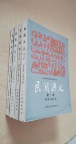 民国演义(1-4册全)9品