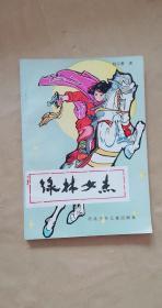 绿林女杰——95品。赵云雁著,龚定平封面、插图。