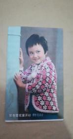 80-90年代图片:双色雪花童开衫,廖华芳设计