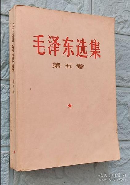 毛泽东选集第五卷 85品