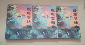 新派长篇武侠小说:龙凤双绝剑(上中下)——上官云飞著作
