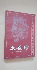 太原府.新编传统鼓书《响马传》选段——95品