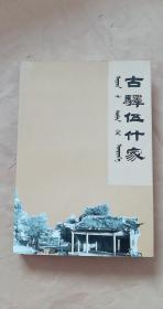 古驿伍什家——内页95品。蒙古驿站的设立,驿站的组织管理,伍什家村名的来历,伍什家蒙古族人的变迁,蒙汉杂居的形成,商号与作坊,庙宇与戏台,奶奶庙会,观音庙会。