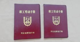 90年代河北省职工劳动手册2件合售(一件使用,一件空白)