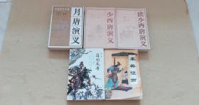 传统评书薛家将系列5册合售:月唐演义、少西唐演义、续少西唐演义、薛刚反唐、秦英征西。85品