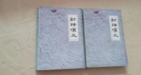 封神演义(上下册)——广东人民出版社。有太上老君、女娲娘娘、元始天尊、比干、纣王、费仲尤浑、南极仙翁、姜子牙等精美人物绘图。