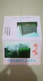 贺年卡:成都纺织高等专科学校,内有学生给老师的贺年词,2000年代。