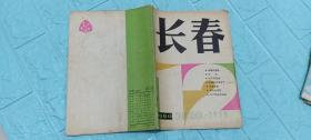 长春1980.12期,80页——张笑天-母亲的废墟,马常-迟开的玫瑰,徐行-在一座坟前。
