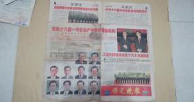 保定晚报2002年11月16日【1-8版全,折叠发货】——党的十六届一中全会产生中央领导机构,成员简历。