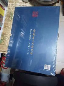 云南书法史图录 上下册 8开布面硬精装带函套 全新未开封 8.4公斤 书架9