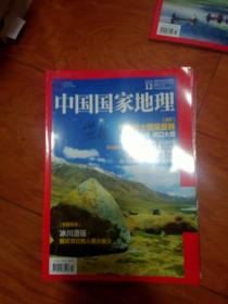 中国国家地理2019 12