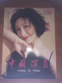 中国演员2021.5