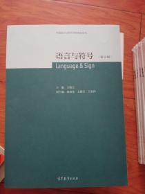 语言与符号(第2辑)