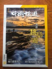 中国旅游 2021年12月号
