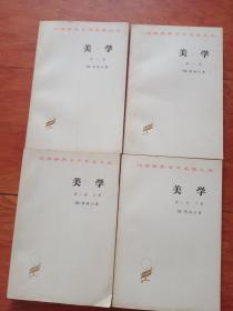 美学(第1-3卷全四册) 汉译世界学术名著丛书