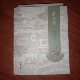 中华人生智慧经典:菜根谭