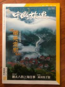 中国旅游 2021年4月号