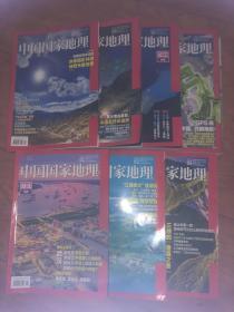 中国国家地理2019年第1、2、4、7、9、10、11期【7本合售】