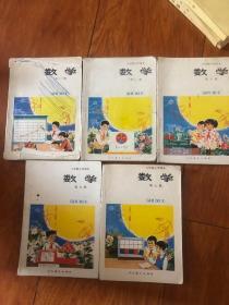 六年制小学课本:数学(第七、九、十、十一、十二册)5本