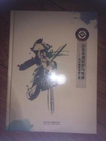 山东非遗保护与传承传统舞蹈复原工程(一)【DVD】