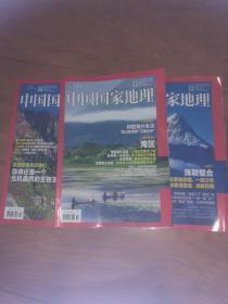 中国国家地理2020年第8、11、12、期【3本合售】