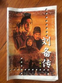 游戏手册:刘备传 说明书 无光盘