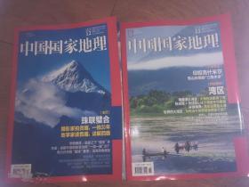 中国国家地理2020年第11、12、期【2本合售】