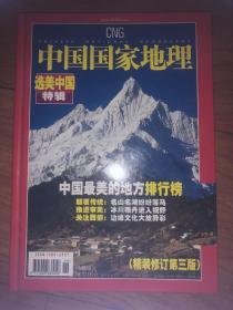 中国国家地理:选美中国特辑