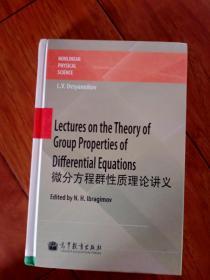 微分方程群性质理论讲义【英文版】