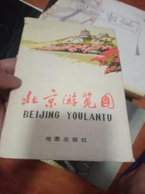 北京游览园