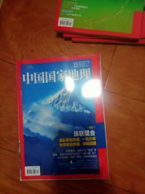 中国国家地理 2020 .12
