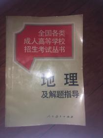 全国各类成人高等学校招生考试丛书:地理及解题指导