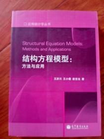 结构方程模型:方法与应用