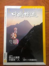 中国旅游 2021年6月号