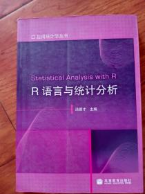 R语言与统计分析