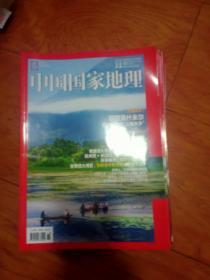 中国国家地理 2020 .11