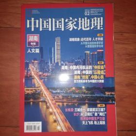 中国国家地理 2021.2